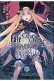 Fate/Grand Order-Epic of Remnant- 亜種特異点IV 禁忌降臨庭園 セイレム 異端なるセイレム (2)