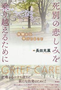 長田光展『死別の悲しみを乗り越えるために 体験から学びとること』