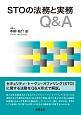 STOの法務と実務Q&A