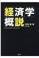 経済学概説 第3版