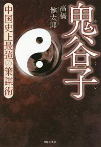 高橋健太郎『鬼谷子 中国史上最強の策謀術』