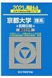 京都大学〈理系〉前期日程 過去5か年 駿台大学入試完全対策シリーズ