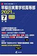 早稲田実業学校高等部 2021年度