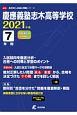 慶應義塾志木高等学校 2021年度