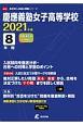 慶應義塾女子高等学校 2021年度