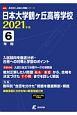 日本大学鶴ヶ丘高等学校 2021年度