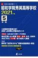 昭和学院秀英高等学校 2021年度