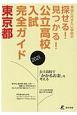 公立高校入試完全ガイド 東京都 2021