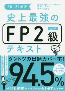 史上最強のFP2級AFPテキスト 2020-2021