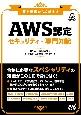 AWS 認定セキュリティ試験対策テキスト