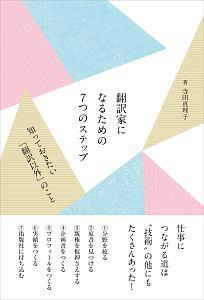 翻訳家になるための7つのステップ 知っておきたい「翻訳以外」のこと