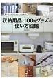 家じゅうのプチストレスを解消!すごい収納用品、すごい100円グッズの使い方図鑑