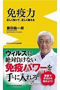 『免疫力ー正しく知って、正しく整えるー』藤田紘一郎