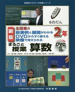 石原清貴『まるごと授業算数2年<新版> 全授業の板書例と展開がわかるDVDからすぐ使える映像で見せられる』