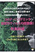 飛鳥昭雄『コロナ・パンデミック 想定外ウィルスの超裏側!』