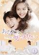 あなたを見つけたい~See you again~DVD-BOX3