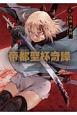 帝都聖杯奇譚 Fate/type Redline (1)
