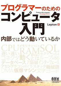 Lepton『プログラマーのためのコンピュータ入門 内部ではどう動いているか』