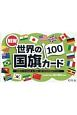 NEW世界の国旗カード100