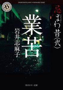 『業苦 忌まわ昔2』岩井志麻子