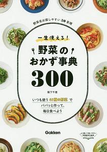 阪下千恵『一生使える!野菜のおかず事典300 いつも使う41種類の野菜でパパッと作って、毎日食べよう』