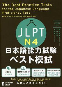 JLPT日本語能力試験ベスト模試N4