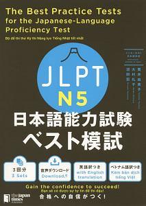 JLPT日本語能力試験ベスト模試N5