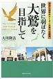 世界に羽ばたく大鷲を目指して 日本と世界のリーダーを育てる教育