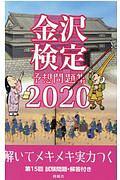 金沢検定予想問題集 2020
