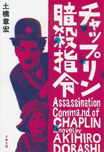 土橋章宏『チャップリン暗殺指令』