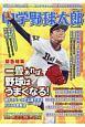 中学野球太郎 (26)