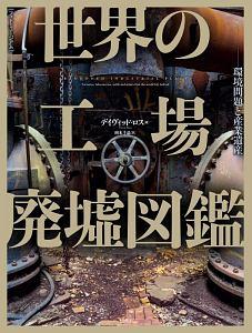 フォトミュージアム世界の工場廃墟図鑑 環境問題と産業遺産