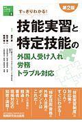 藤井恵『第2版 すっきりわかる! 技能実習と特定技能の外国人受け入れ・労務・トラブル対応 海外人材交流シリーズ』