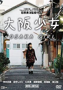林海象『大阪少女』