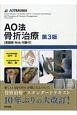 AO法骨折治療<第3版> 英語版Web付録付