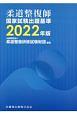 柔道整復師国家試験出題基準 2022