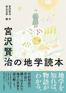 『宮沢賢治の地学読本』宮沢賢治