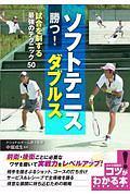 中堀成生『ソフトテニス勝つ!ダブルス 試合を制する最強のテクニック50』