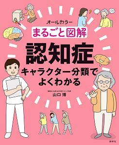 山口博『まるごと図解 認知症キャラクター分類でよくわかる オールカラー』