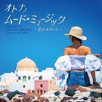 オトナノ ムード・ミュージック~恋はみずいろ~