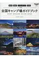 絶景・温泉・グランピング・水辺 テーマで選ぶ全国キャンプ場ガイドブック2020ー2021