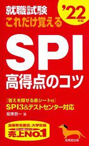 阪東恭一『就職試験 これだけ覚えるSPI高得点のコツ '22年版』
