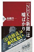 『「NHKと新聞」は嘘ばかり』高橋洋一