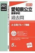 愛知県公立高等学校 英語リスニングCD付 2021 公立高校入試対策シリーズ3023