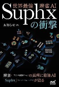 お知らせ『世界最強麻雀AI Suphxの衝撃』