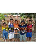 国際NGOプラン・インターナショナル『男の子でもできること みんなの未来とねがい 世界に生きる子どもたち』