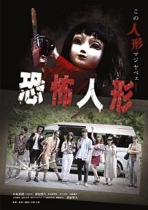 萩原利久『恐怖人形』