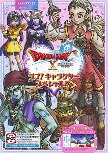 Vジャンプ編集部『ドラゴンクエスト10 オンライン 2020SPRING ラブ!キャラクタースペシャル』
