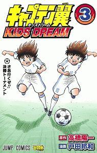 『キャプテン翼 KIDS DREAM』広川太一郎