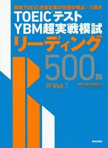 TOEICテスト YBM超実戦模試リーディング500問